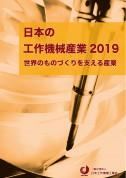 日本の工作機械2019(表紙)