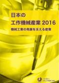 日本の工作機械2016-表紙A4