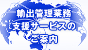 輸出管理業務支援サービスのご案内