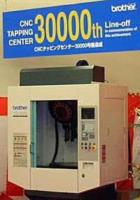 CNCタッピングセンター3万台達成