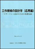 工作機械の設計学(応用編)