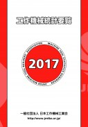 youran2017frontpage